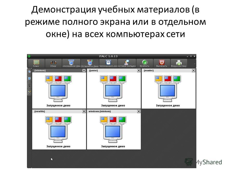Демонстрация учебных материалов (в режиме полного экрана или в отдельном окне) на всех компьютерах сети