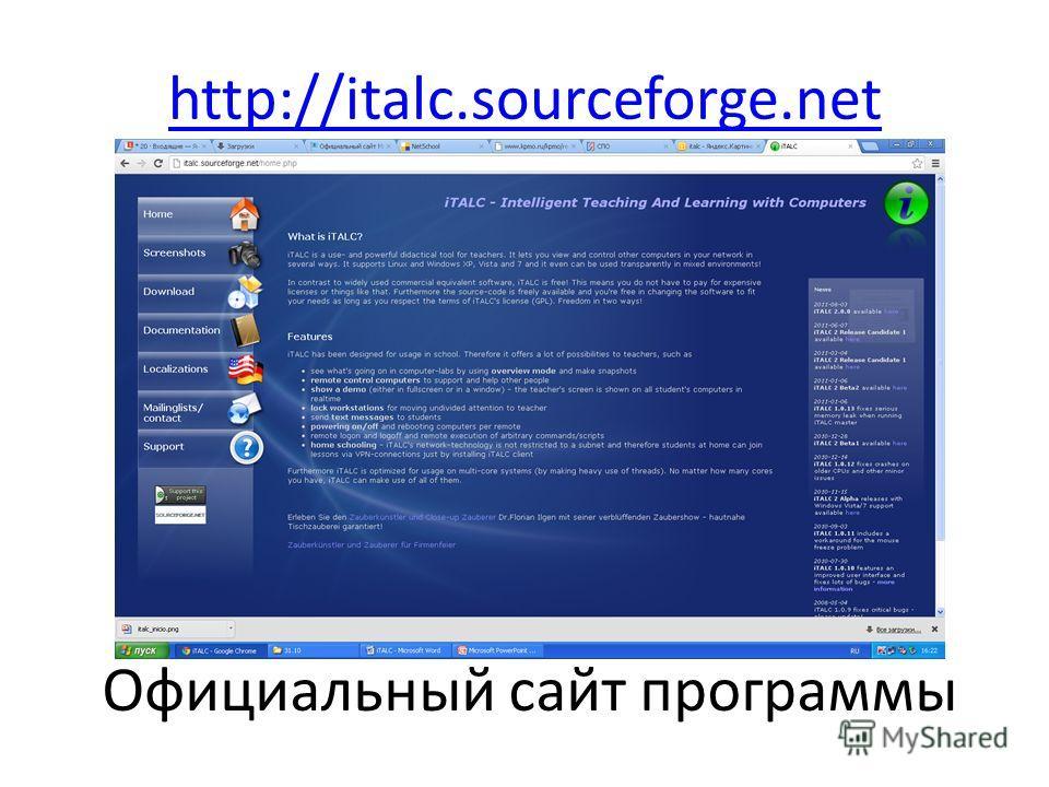 http://italc.sourceforge.net Официальный сайт программы