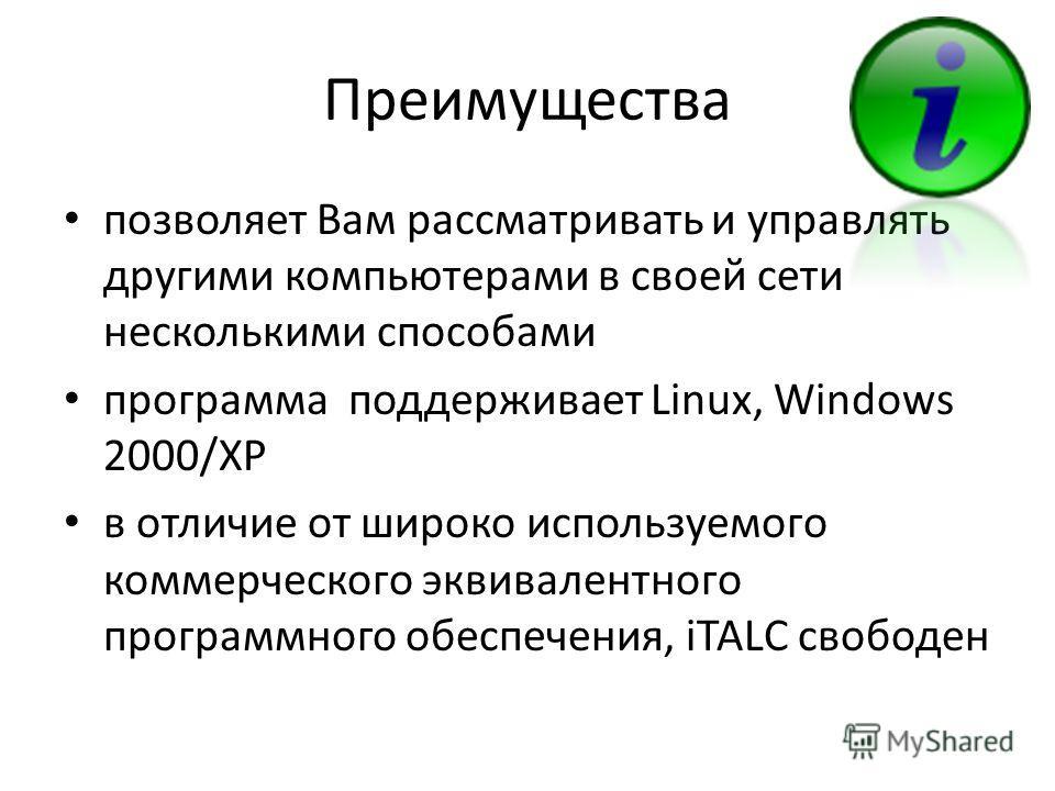 Преимущества позволяет Вам рассматривать и управлять другими компьютерами в своей сети несколькими способами программа поддерживает Linux, Windows 2000/XP в отличие от широко используемого коммерческого эквивалентного программного обеспечения, iTALC