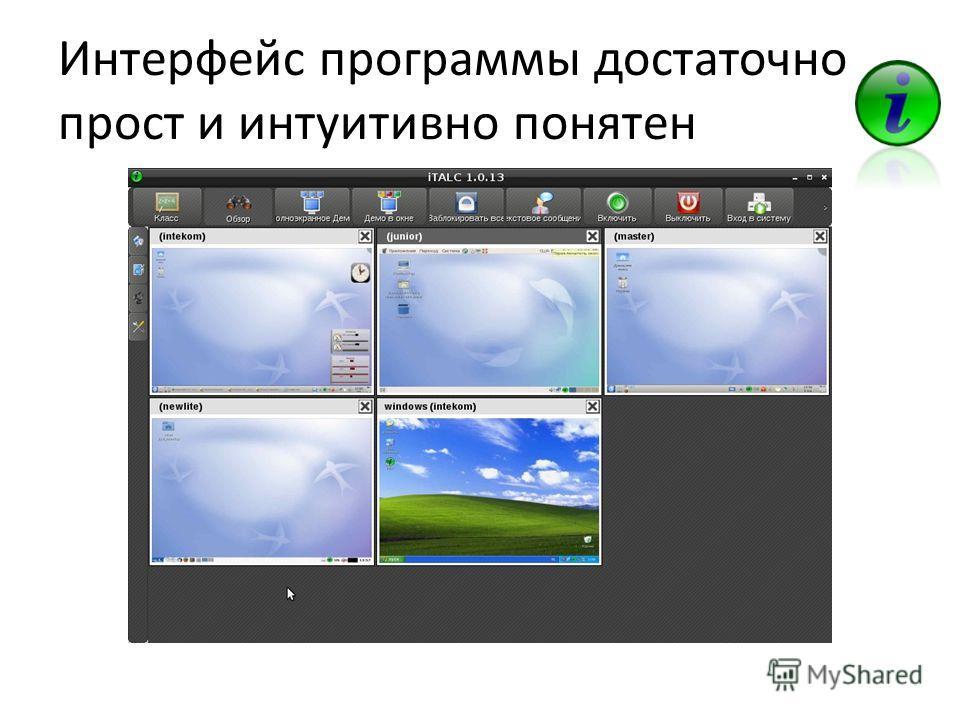 Интерфейс программы достаточно прост и интуитивно понятен