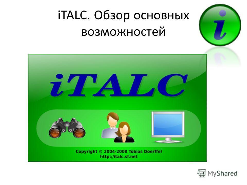 iTALC. Обзор основных возможностей