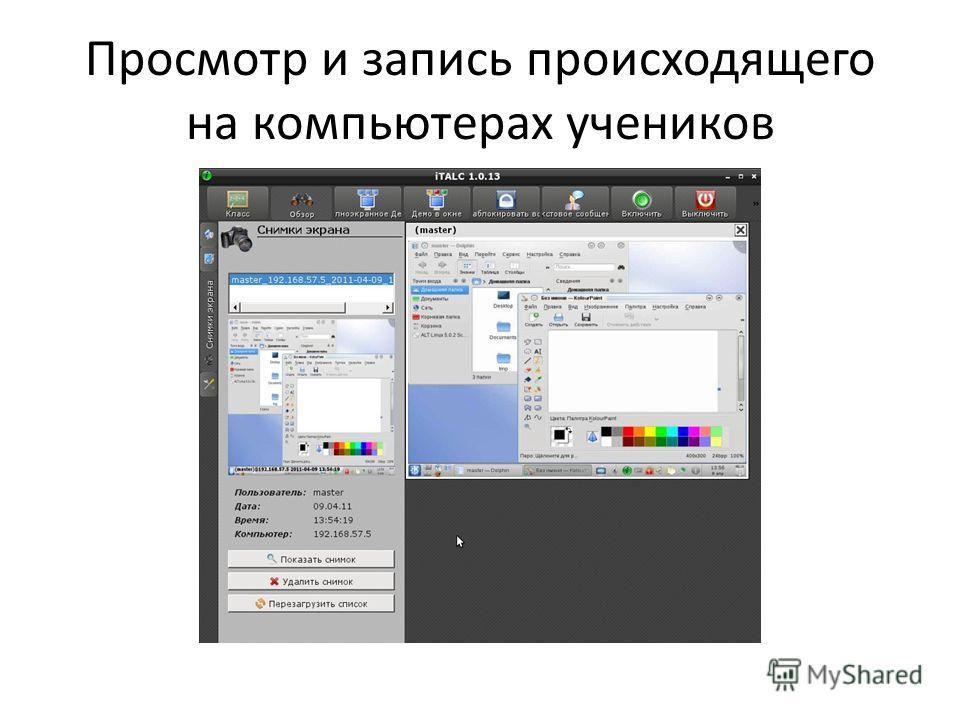 Просмотр и запись происходящего на компьютерах учеников