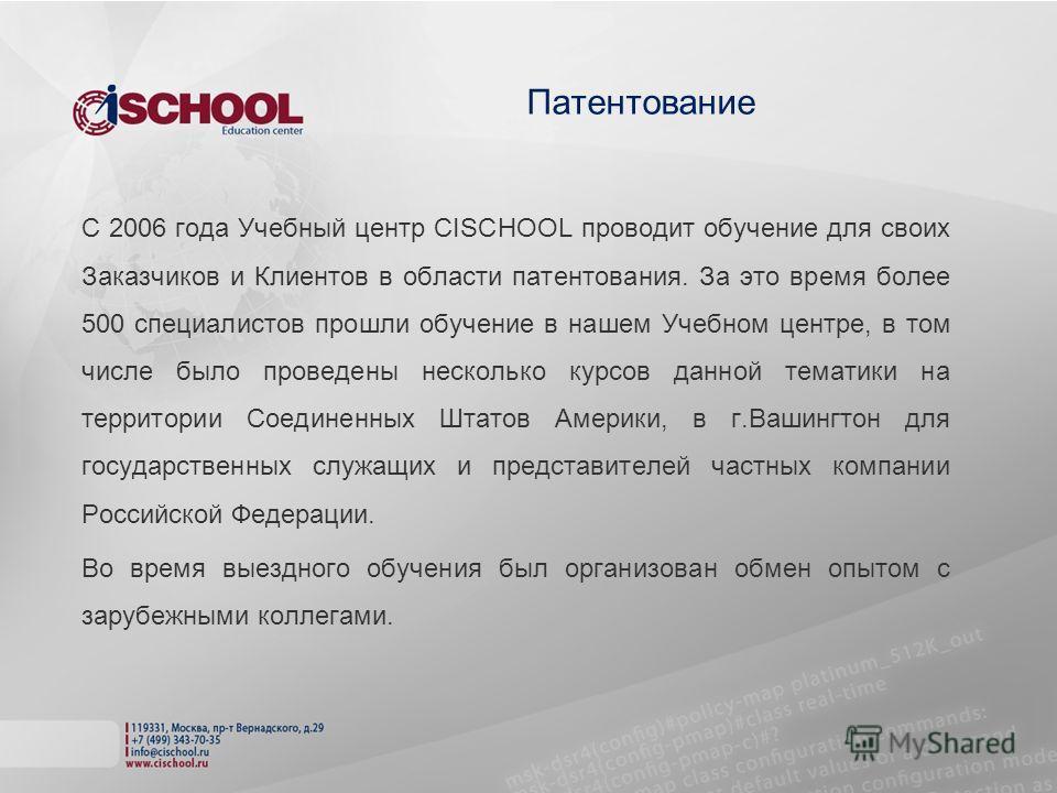 Патентование C 2006 года Учебный центр CISCHOOL проводит обучение для своих Заказчиков и Клиентов в области патентования. За это время более 500 специалистов прошли обучение в нашем Учебном центре, в том числе было проведены несколько курсов данной т