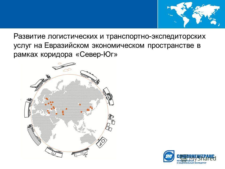 Развитие логистических и транспортно-экспедиторских услуг на Евразийском экономическом пространстве в рамках коридора «Север-Юг»
