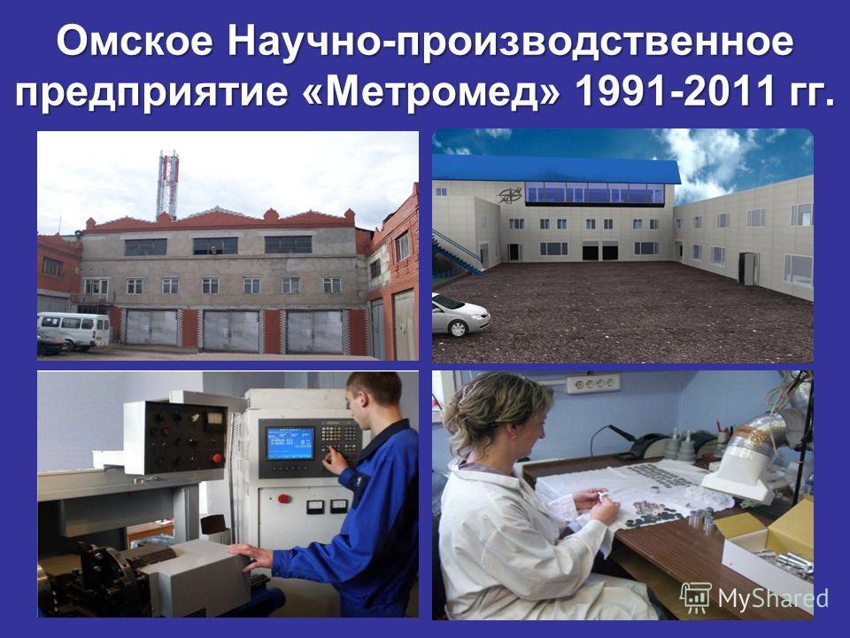 Омское Научно-производственное предприятие «Метромед» 1991-2011 гг.