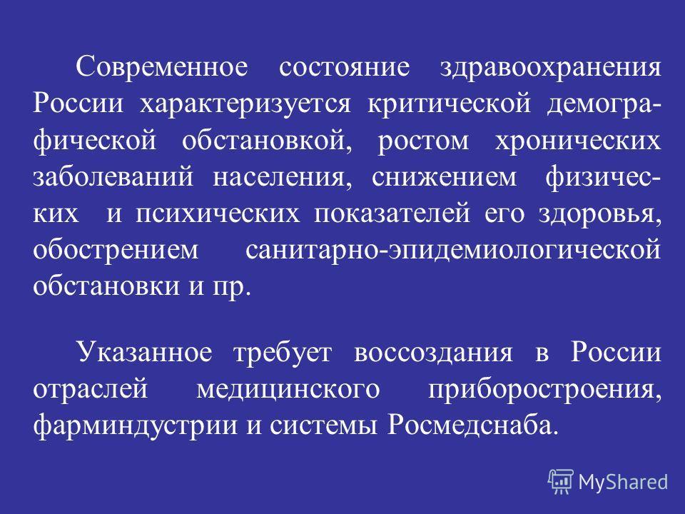 Современное состояние здравоохранения России характеризуется критической демогра- фической обстановкой, ростом хронических заболеваний населения, снижением физичес- ких и психических показателей его здоровья, обострением санитарно-эпидемиологической