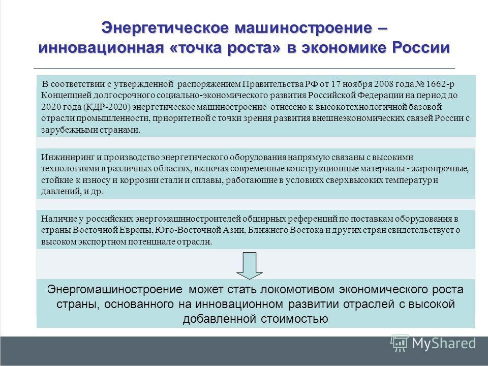 Энергетическое машиностроение – инновационная «точка роста» в экономике России В соответствии с утвержденной распоряжением Правительства РФ от 17 ноября 2008 года 1662-р Концепцией долгосрочного социально-экономического развития Российской Федерации