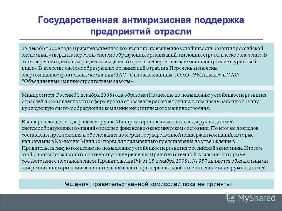 Государственная антикризисная поддержка предприятий отрасли 25 декабря 2008 года Правительственная комиссия по повышению устойчивости развития российской экономики утвердила перечень системообразующих организаций, имеющих стратегическое значение. В э