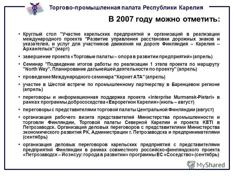Торгово-промышленная палата Республики Карелия В 2007 году можно отметить: Круглый стол