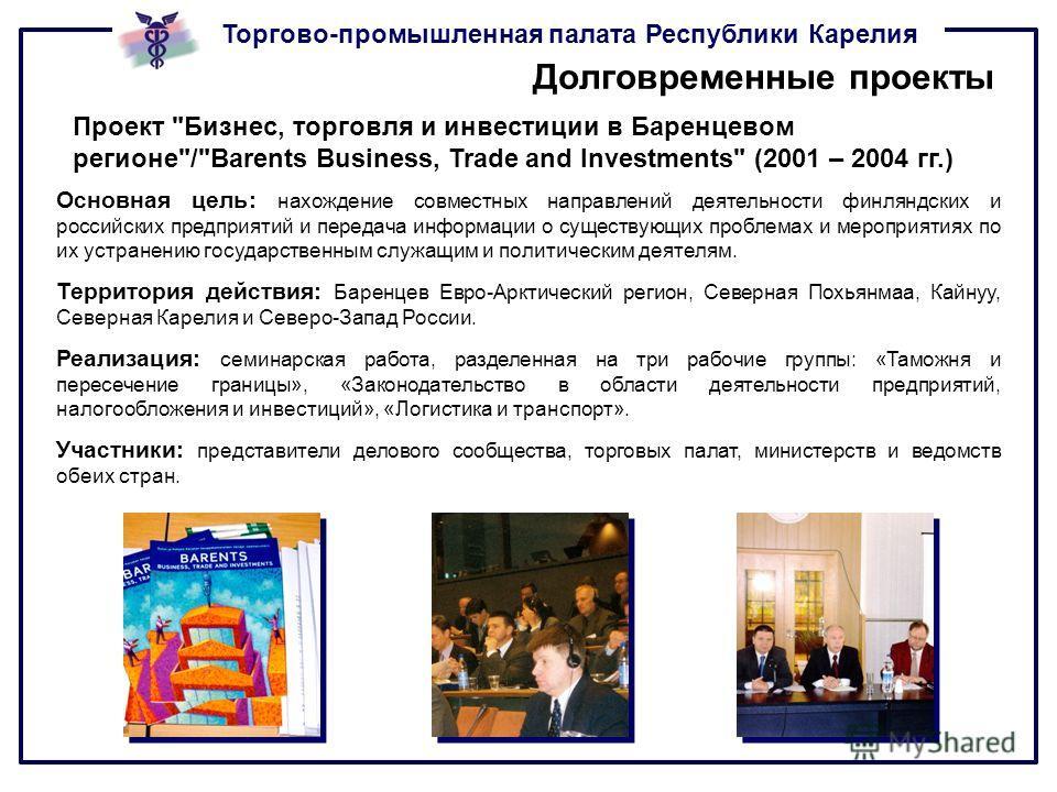 Торгово-промышленная палата Республики Карелия Долговременные проекты Проект
