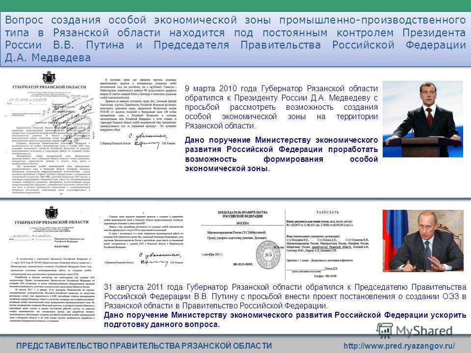 9 марта 2010 года Губернатор Рязанской области обратился к Президенту России Д.А. Медведеву с просьбой рассмотреть возможность создания особой экономической зоны на территории Рязанской области. Дано поручение Министерству экономического развития Рос