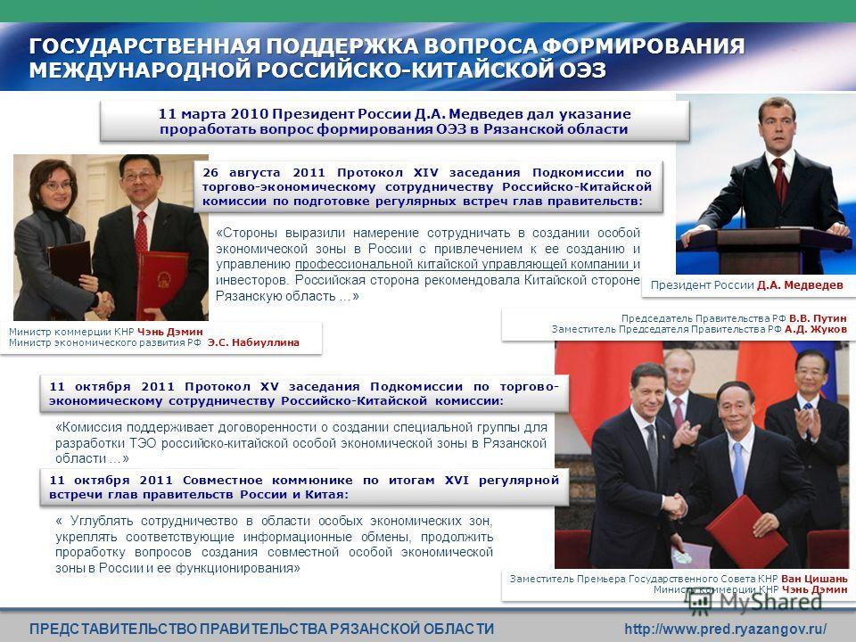 11 октября 2011 Совместное коммюнике по итогам XVI регулярной встречи глав правительств России и Китая: ГОСУДАРСТВЕННАЯ ПОДДЕРЖКА ВОПРОСА ФОРМИРОВАНИЯ МЕЖДУНАРОДНОЙ РОССИЙСКО-КИТАЙСКОЙ ОЭЗ «Стороны выразили намерение сотрудничать в создании особой эк