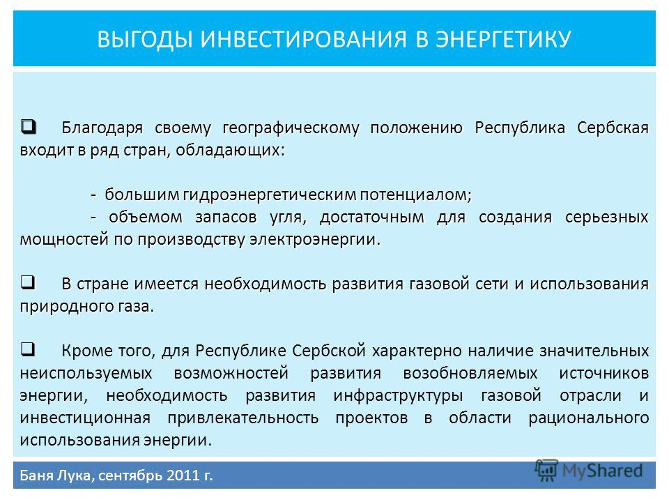 ВЫГОДЫ ИНВЕСТИРОВАНИЯ В ЭНЕРГЕТИКУ Благодаря своему географическому положению Республика Сербская входит в ряд стран, обладающих: Благодаря своему географическому положению Республика Сербская входит в ряд стран, обладающих: - большим гидроэнергетиче