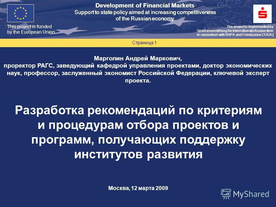 This project is funded by the European Union The project is implemented by Sparkassenstiftung für internationale Kooperation in consortium with RAPA and Fondazione CUOA ] Development of Financial Markets Support to state policy aimed at increasing co
