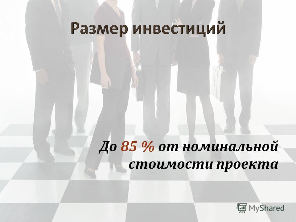 До 85 % от номинальной стоимости проекта