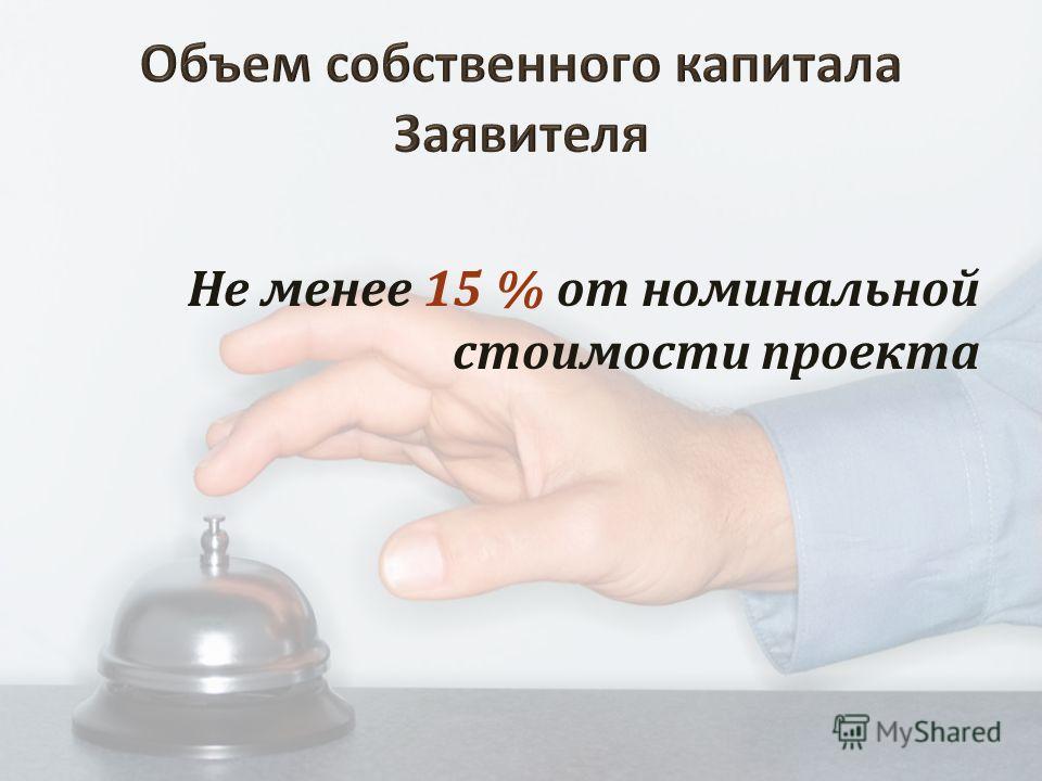 Не менее 15 % от номинальной стоимости проекта