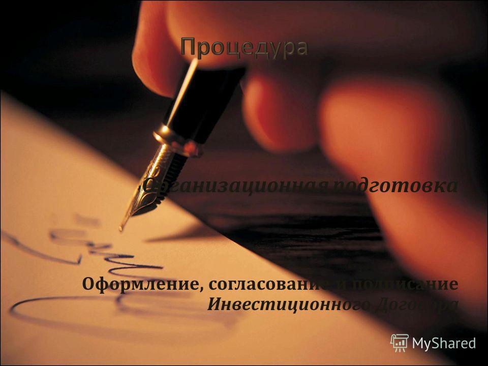 Организационная подготовка Оформление, согласование и подписание Инвестиционного Договора