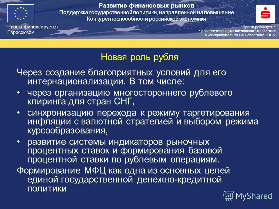 Проект финансируется Евросоюзом Проект реализуется Sparkassenstiftung für internationale Kooperation в консорциуме с РАГС и Fondazione CUOA ] Развитие финансовых рынков Поддержка государственной политики, направленной на повышение Конкурентоспособнос