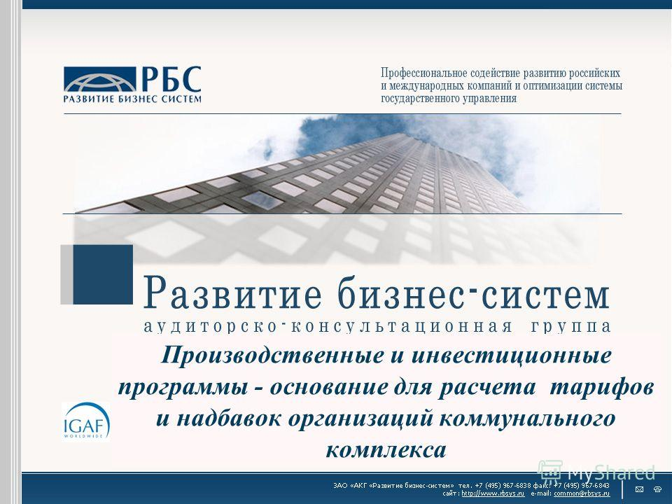 Производственные и инвестиционные программы - основание для расчета тарифов и надбавок организаций коммунального комплекса