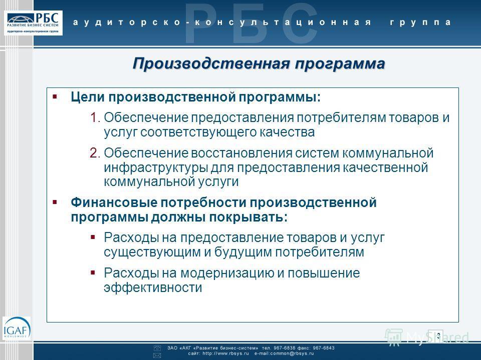 3 Производственная программа Цели производственной программы: 1.Обеспечение предоставления потребителям товаров и услуг соответствующего качества 2.Обеспечение восстановления систем коммунальной инфраструктуры для предоставления качественной коммунал