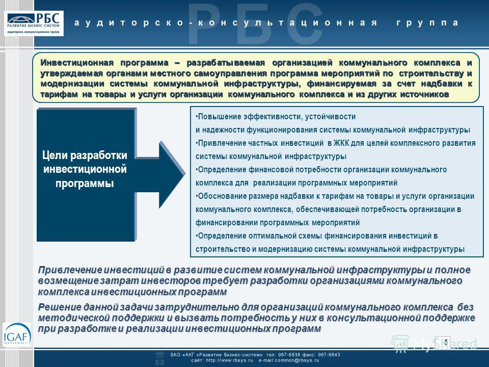 5 Цели разработки инвестиционной программы Повышение эффективности, устойчивости и надежности функционирования системы коммунальной инфраструктуры Привлечение частных инвестиций в ЖКК для целей комплексного развития системы коммунальной инфраструктур