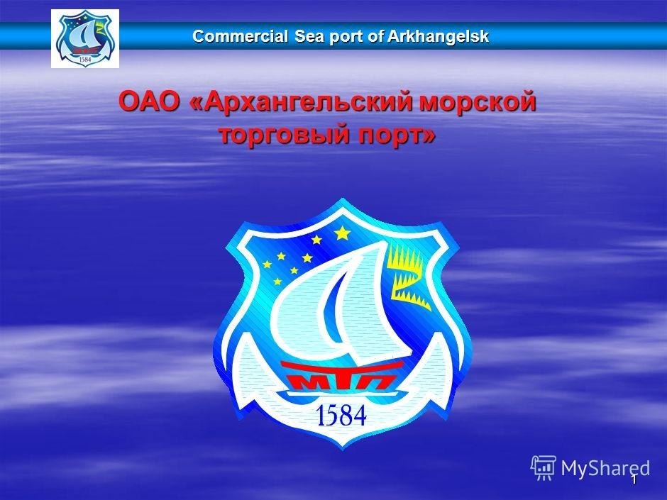 1 ОАО «Архангельский морской торговый порт» Commercial Sea port of Arkhangelsk