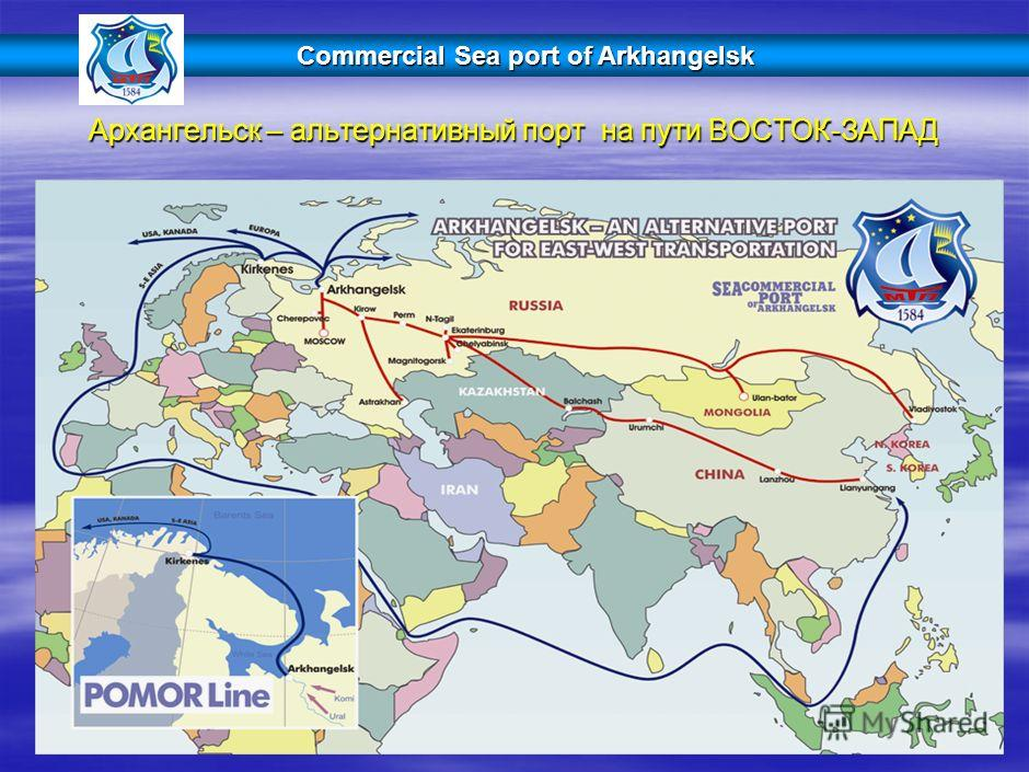 Commercial Sea port of Arkhangelsk Архангельск – альтернативный порт на пути ВОСТОК-ЗАПАД