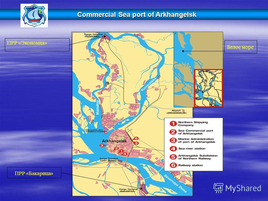 Белое море ПРР «Бакарица» ПРР «Экономия» Commercial Sea port of Arkhangelsk