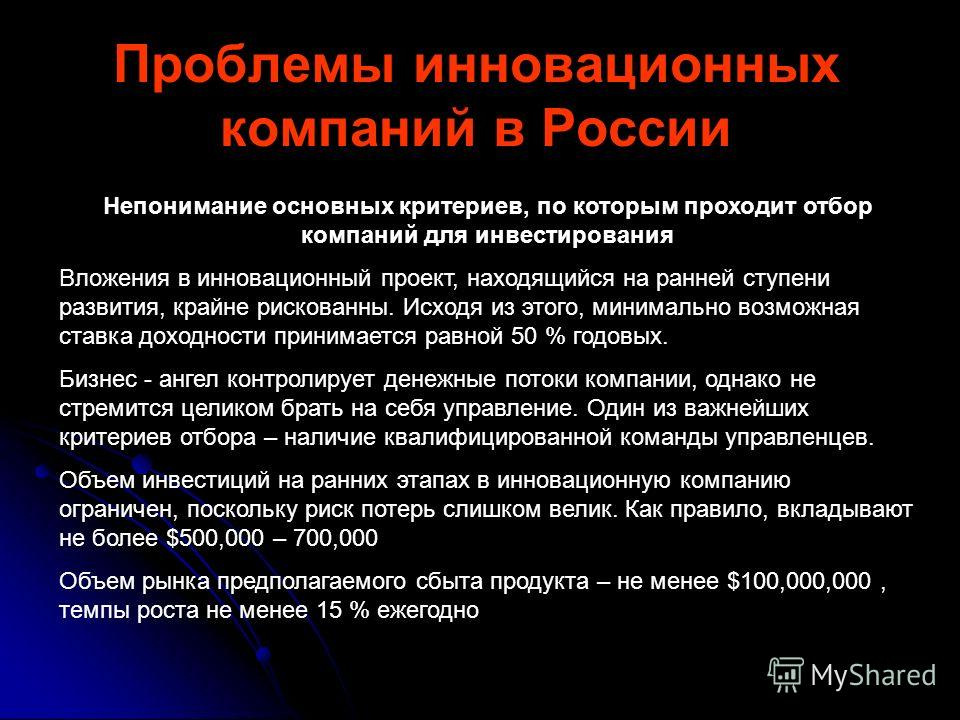 Проблемы инновационных компаний в России Непонимание основных критериев, по которым проходит отбор компаний для инвестирования Вложения в инновационный проект, находящийся на ранней ступени развития, крайне рискованны. Исходя из этого, минимально воз