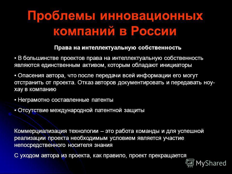 Проблемы инновационных компаний в России Права на интеллектуальную собственность В большинстве проектов права на интеллектуальную собственность являются единственным активом, которым обладают инициаторы Опасения автора, что после передачи всей информ