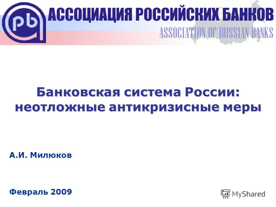 Банковская система России: неотложные антикризисные меры А.И. Милюков Февраль 2009