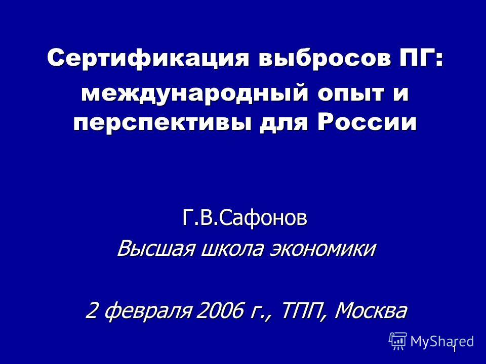 1 Сертификация выбросов ПГ: международный опыт и перспективы для России Г.В.Сафонов Высшая школа экономики 2 февраля 2006 г., ТПП, Москва