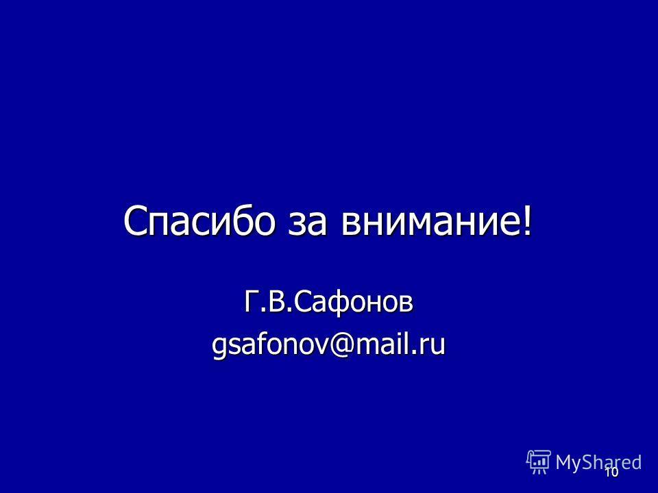 10 Спасибо за внимание! Г.В.Сафоновgsafonov@mail.ru