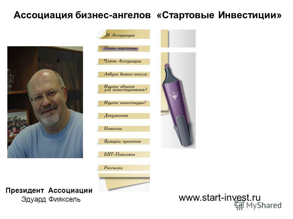 Ассоциация бизнес-ангелов «Стартовые Инвестиции» www.start-invest.ru Президент Ассоциации Эдуард Фияксель