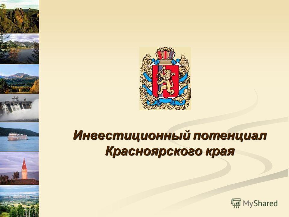 Инвестиционный потенциал Красноярского края