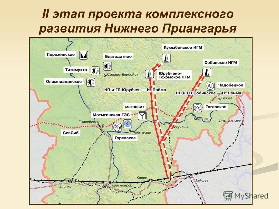 II этап проекта комплексного развития Нижнего Приангарья