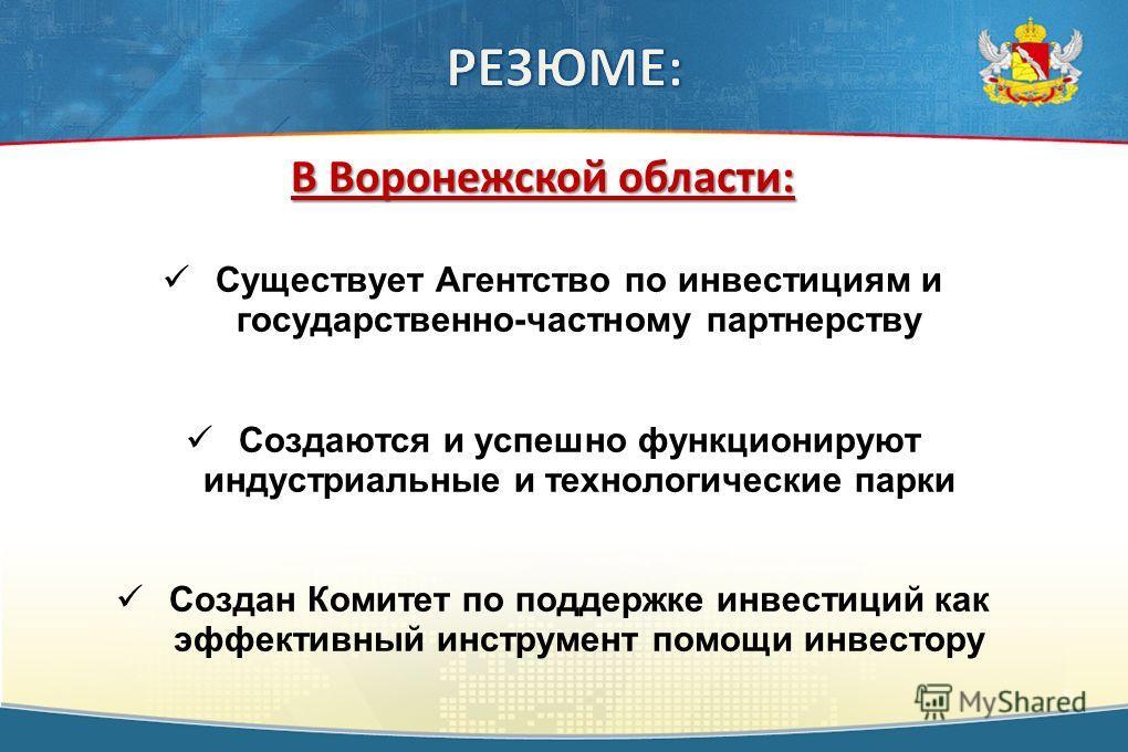 Существует Агентство по инвестициям и государственно-частному партнерству Создаются и успешно функционируют индустриальные и технологические парки Создан Комитет по поддержке инвестиций как эффективный инструмент помощи инвестору В Воронежской област