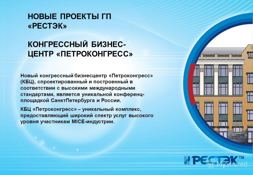 Новый конгрессный бизнесцентр «Петроконгресс» (КБЦ), спроектированный и построенный в соответствии с высокими международными стандартами, является уникальной конференц площадкой СанктПетербурга и России. КБЦ «Петроконгресс» – уникальный комплекс,