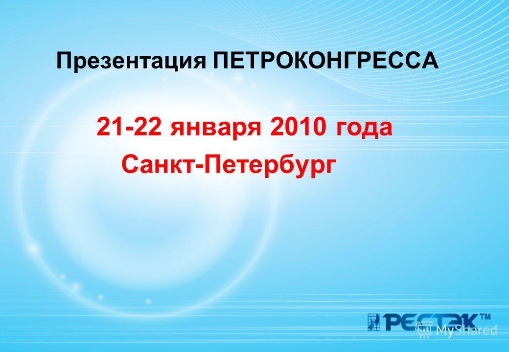 Презентация ПЕТРОКОНГРЕССА 21-22 января 2010 года Санкт-Петербург