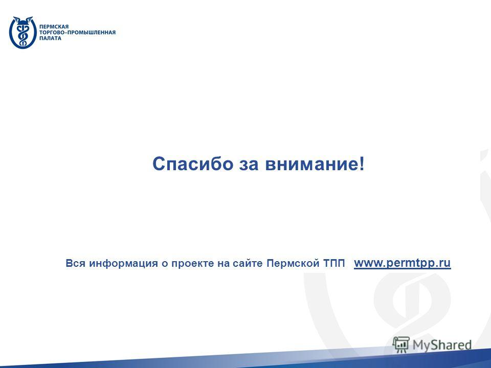 Спасибо за внимание! Вся информация о проекте на сайте Пермской ТПП www.permtpp.ru