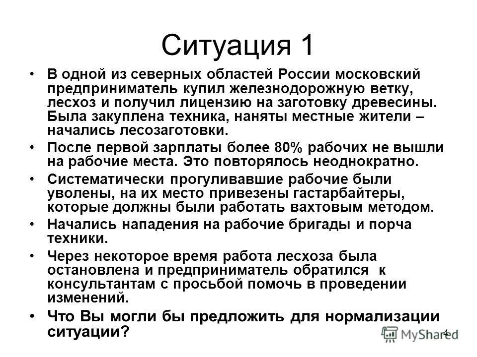 4 Ситуация 1 В одной из северных областей России московский предприниматель купил железнодорожную ветку, лесхоз и получил лицензию на заготовку древесины. Была закуплена техника, наняты местные жители – начались лесозаготовки. После первой зарплаты б