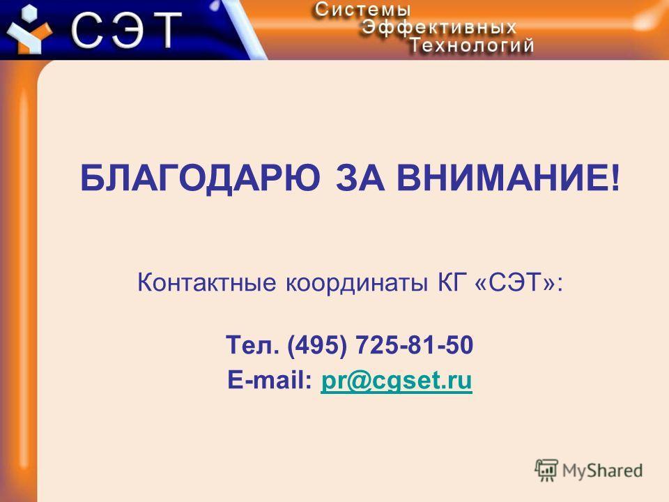 БЛАГОДАРЮ ЗА ВНИМАНИЕ! Контактные координаты КГ «СЭТ»: Тел. (495) 725-81-50 E-mail: pr@cgset.rupr@cgset.ru