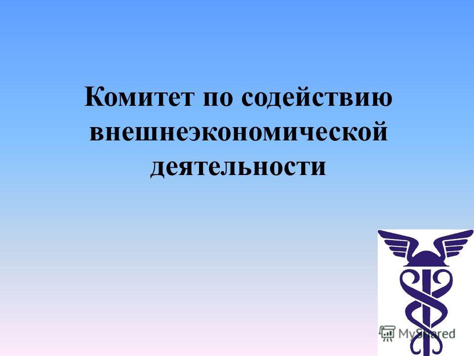 Комитет по содействию внешнеэкономической деятельности