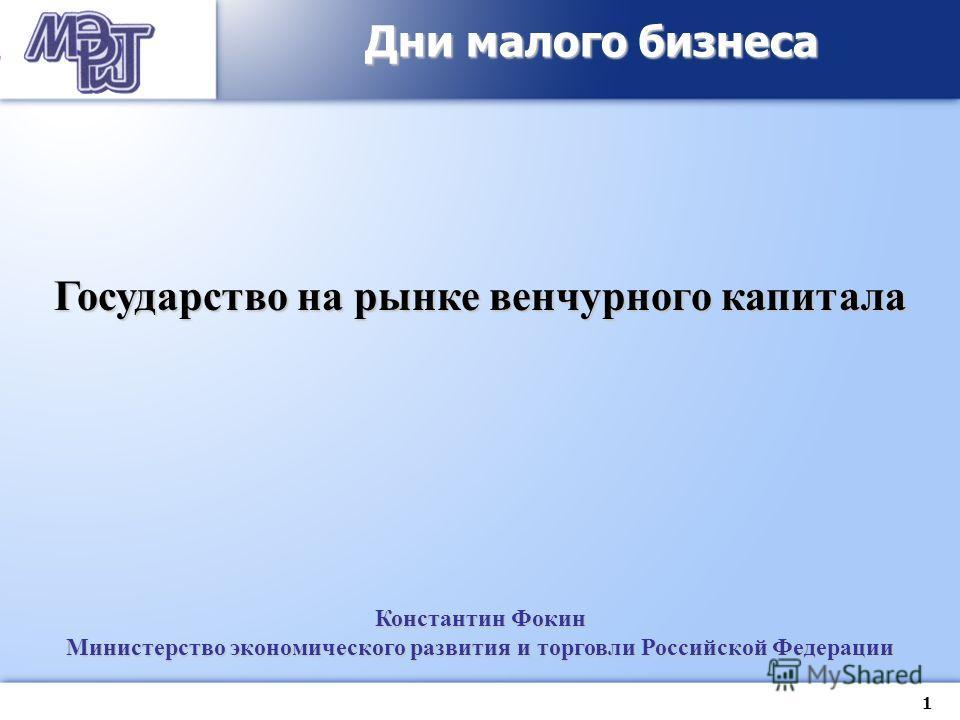 1 Константин Фокин Министерство экономического развития и торговли Российской Федерации Государство на рынке венчурного капитала Дни малого бизнеса