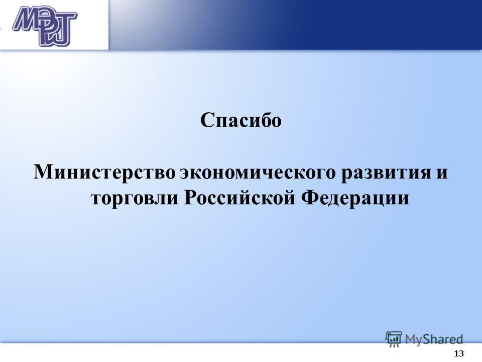 13 Спасибо Министерство экономического развития и торговли Российской Федерации