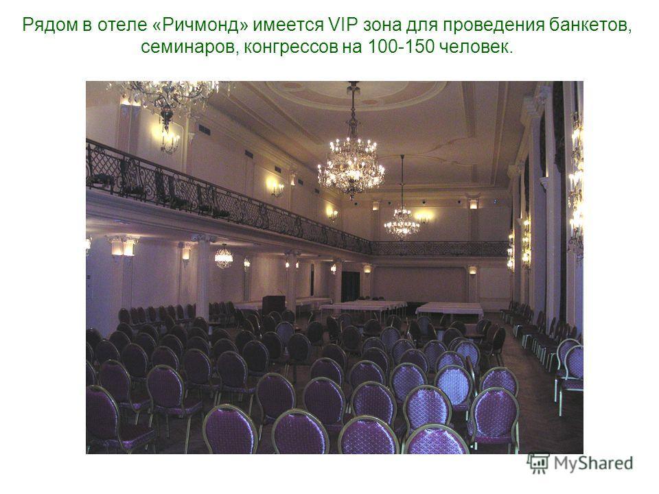 Рядом в отеле «Ричмонд» имеется VIP зона для проведения банкетов, семинаров, конгрессов на 100-150 человек.