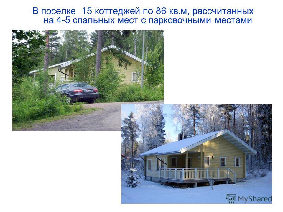 В поселке 15 коттеджей по 86 кв.м, рассчитанных на 4-5 спальных мест с парковочными местами