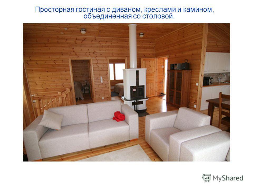 Просторная гостиная с диваном, креслами и камином, объединенная со столовой.