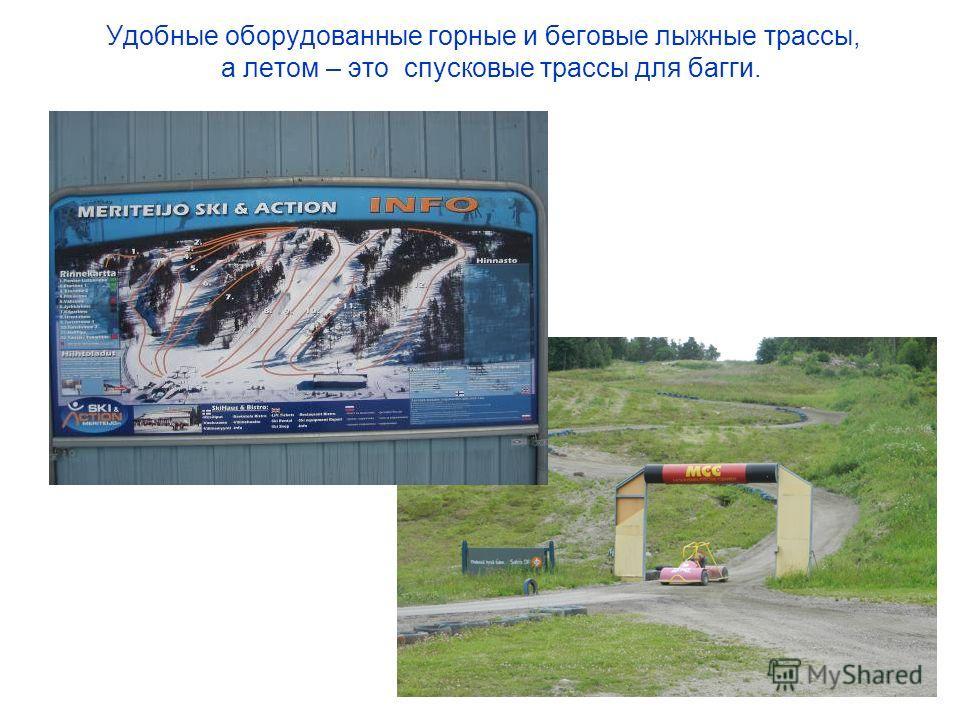 Удобные оборудованные горные и беговые лыжные трассы, а летом – это спусковые трассы для багги.