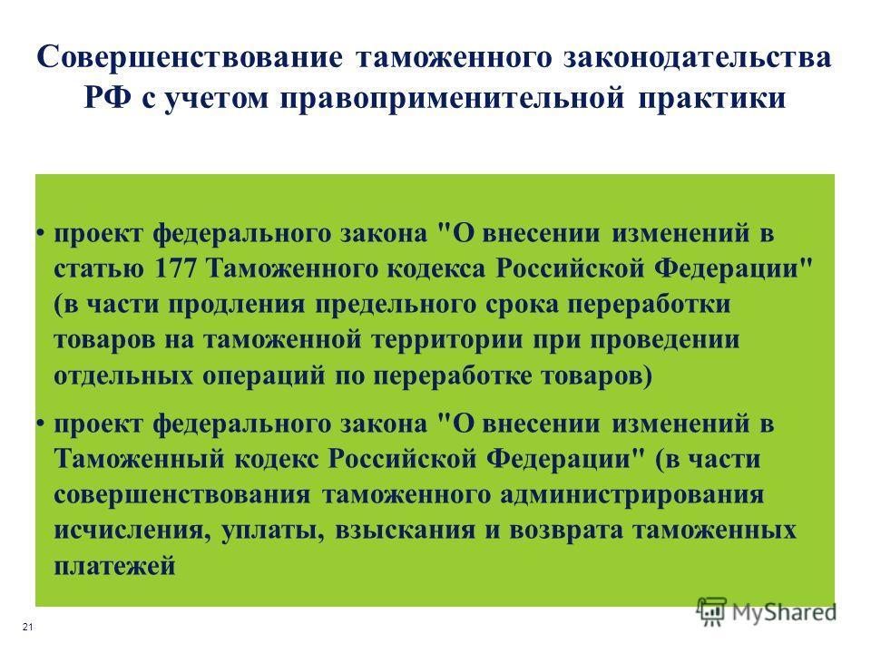 21 Совершенствование таможенного законодательства РФ с учетом правоприменительной практики проект федерального закона
